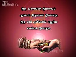 wedding quotes in tamil kavithai and quotes about wedding thirumanam in tamil
