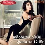 อาหารเสริมวุ้นเส้นบนนิตยสารผู้หญิง - The secret plus เดอะซีเคร็ท ...