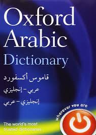 Oxford Dictionary Oxford Arabic Dictionary Oxford Dictionary Co Uk Oxford