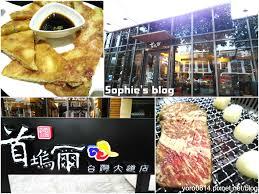 photos cuisines relook馥s 食記 台中 首塢爾韓式料理 台灣大道店 好吃的安格斯牛及貼心的桌邊