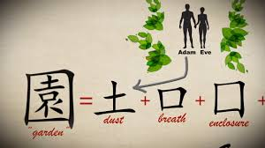 Chinese Study by Chinese Pictographs Show Link To Genesis Please Help Me Debunk
