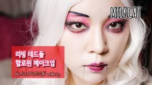 할로윈 메이크업 3탄 halloween makeup tutorial 리빙데드돌