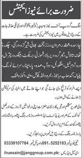 journalists jobs in pakistan newspapers urdu news newspaper job ads in pakistan latest jobs ads in pakistani newspapers