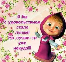 masha medved cute quotes bears
