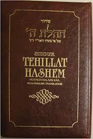 tehillat hashem siddur siddur tehillat hashem bi lingual edition nissen mangel