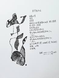 poetry literary shanghai