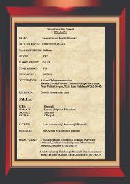 Matrimonial Resume Format Sample Resume Marriage Purpose Americans Thumb Cf