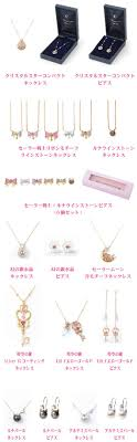 anime pearl necklace images 606 best sailor moon merchandise collabs stationary and more jpg