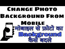 badlen design how to change photo background in one click photo ka background