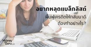 bureau com credit bureau moneyguru co th