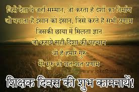 quotes shayari hindi teachers day whatsapp messages teachers day wallpapers