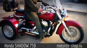 honda shadow 750 trike 24 01 2014 продан youtube