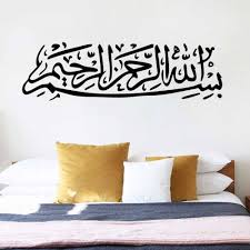 Muslim Home Decor by Online Get Cheap Islamic Portraits Aliexpress Com Alibaba Group