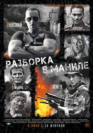 download film alif lam mim cinemaindo nevsky gets a homecoming for dacascos 39 s showdown in manila in