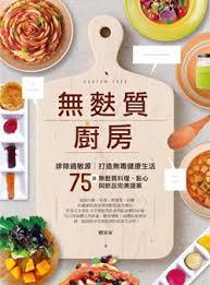cuisine ch麩e 必做的日曬菇 常備菜 日式煮綜合菇的料理運用 奶油蘑菇糙米義大利麵
