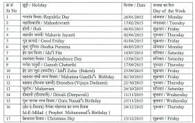 list of holidays bhabha atomic research centre barc