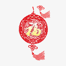Happy New Year Decorations Happy New Year Decorations Red Chinese Knot Simple Png Image