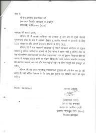 Business Letter Language ideas collection complaint letter format in marathi language for
