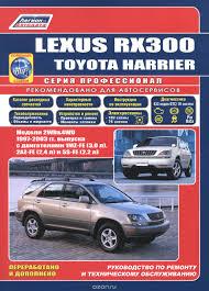 книга lexus rx 300 toyota harrier 1997 2003 гг руководство по