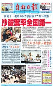 le si鑒e d al駸ia mdn17573 by merdeka daily 自由日报 issuu