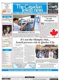lexus motors ajc bose road 03 04 10 tor antisemitism israel