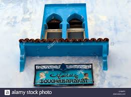 sign of public baths and showers chefchaouen chaouen stock photo sign of public baths and showers chefchaouen chaouen tangeri tetouan region rif mountains morocco north africa africa