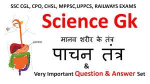science gk in hindi प चन त त र digestive system