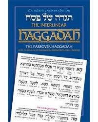 transliterated haggadah eichlers all haggadahs