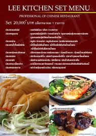set cuisine kitchen the finest cantonese cuisine in since 1989