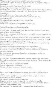 Sample Skills Resume by Bolivár Poem Nikos Engonopoulos Greece Poetry International