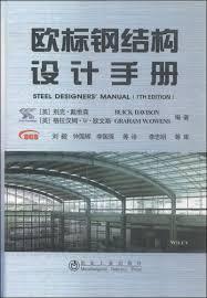 eurocode 结构工程师手记by j y wang part 2