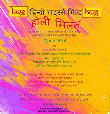 Bollywood Invitation Cards Holi Milan 2014 U2013 Vaishno Devi Mandir Oakville