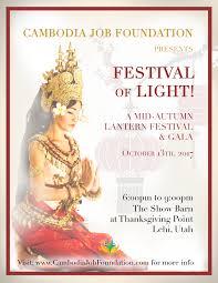 festival of light a mid autumn lantern festival gala slug