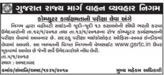 gsrtc computer skill exam date officially programme declared in