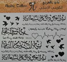 wholesale tattoo letter designs arabic tattoo words designs in