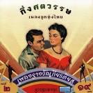 กึ่งศตวรรษเพลงลูกทุ่งไทย แม่ไม้เพลงไทย ORIGINAL แผ่นที่ ๒ (2554 ...