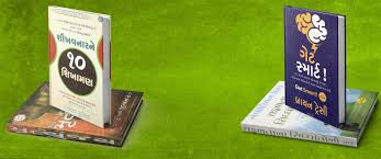 online gujarati books store subscribe all gujarati u0026 indian