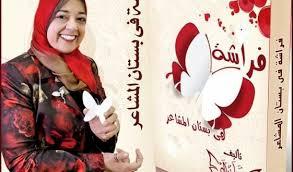 mousse polyur hane canap كتاب دولة الاسترخاء العظمى مكتبة الدكتورة مها فؤاد جريدة عالم