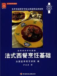 cuisine ch黎re 法国蓝带法式西餐烹饪基础