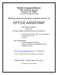 Seeking Description Office Aide Duties Assistant Description Seeking