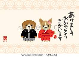 new year s card japanese new years card 2018 in stock vector 720093298