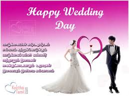 happy wedding wishes happy wedding day images tamil kavithaitamil