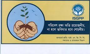 isgpp panchayats u0026 rural development