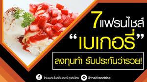 franchise cuisine 7 แฟรนไชส เบเกอร ลงท นทำ ร บประก นว ารวย