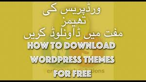 sahifa theme rar wordpress tutorial in urdu 2017 what are premium wordpress themes