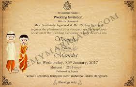 Marriage Invitation Card Templates Hindu Wedding Invitation Card Format In Marathi Popular Wedding
