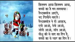 hindi poem for christmas youtube