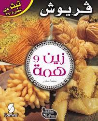 cuisine de samira la cuisine algérienne samira griwech سميرة قريوش livres et