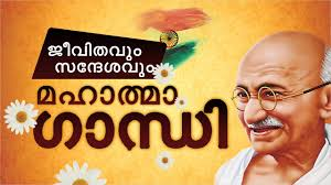 biography of mahatma gandhi summary life history of mahatma gandhi in malayalam mahatma gandhi life