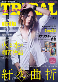 tattoo tribal japanese magazine tattoo tribal vol 63 富士美 muck 9784799503836 amazon com books